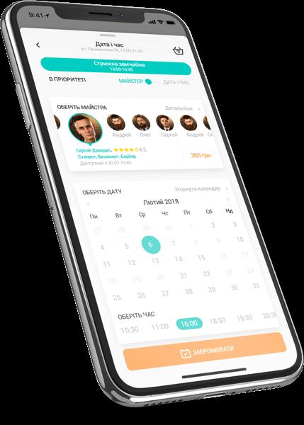 Мобільний додаток Онлайн-Запису Клієнтів